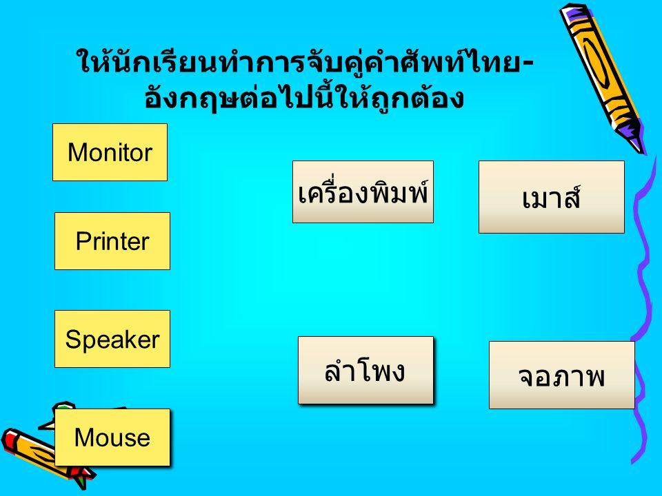 ให้นักเรียนทำการจับคู่คำศัพท์ไทย-อังกฤษต่อไปนี้ให้ถูกต้อง