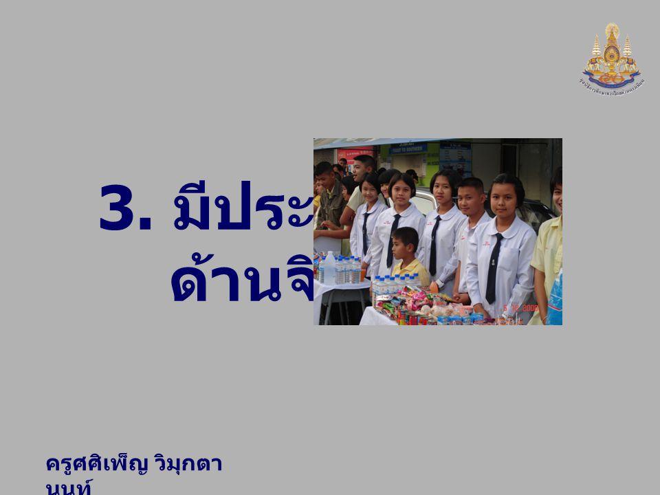 3. มีประโยชน์ ด้านจิตใจ