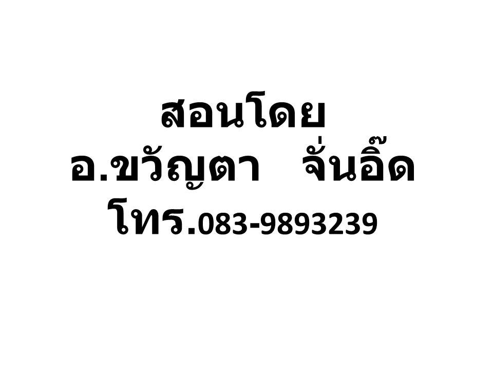 สอนโดย อ.ขวัญตา จั่นอิ๊ด โทร.083-9893239