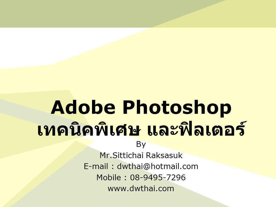 Adobe Photoshop เทคนิคพิเศษ และฟิลเตอร์