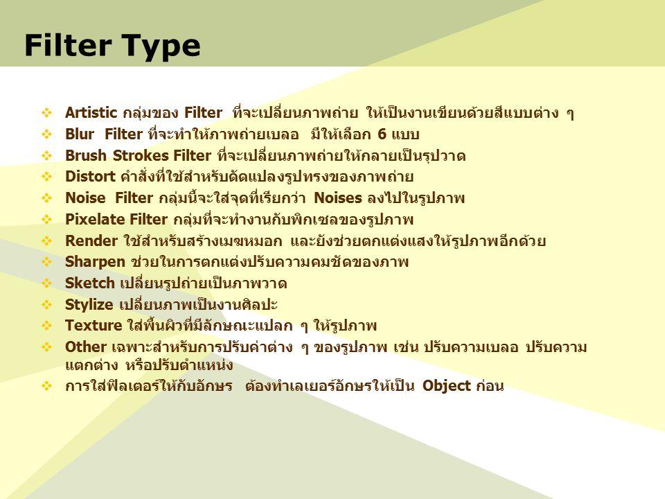 Filter Type Artistic กลุ่มของ Filter ที่จะเปลี่ยนภาพถ่าย ให้เป็นงานเขียนด้วยสีแบบต่าง ๆ. Blur Filter ที่จะทำให้ภาพถ่ายเบลอ มีให้เลือก 6 แบบ.