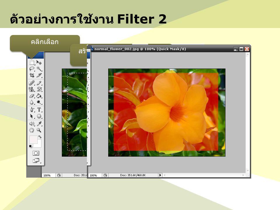 ตัวอย่างการใช้งาน Filter 2
