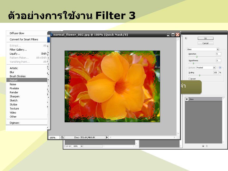 ตัวอย่างการใช้งาน Filter 3