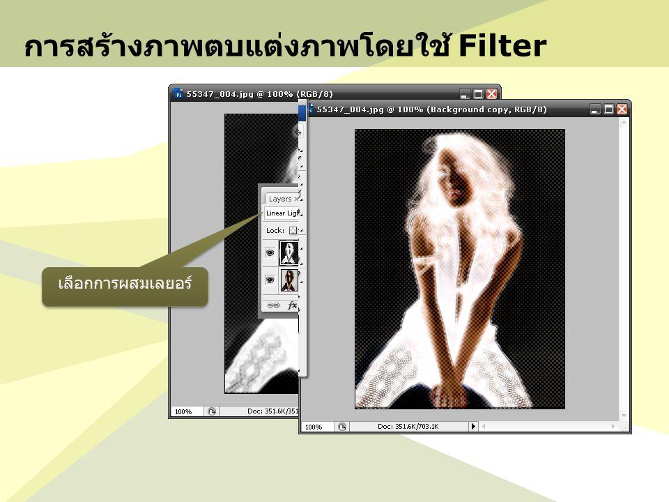 การสร้างภาพตบแต่งภาพโดยใช้ Filter