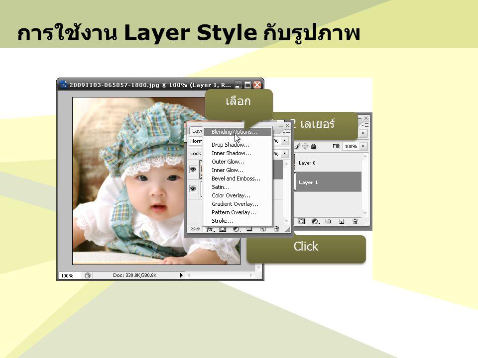 การใช้งาน Layer Style กับรูปภาพ