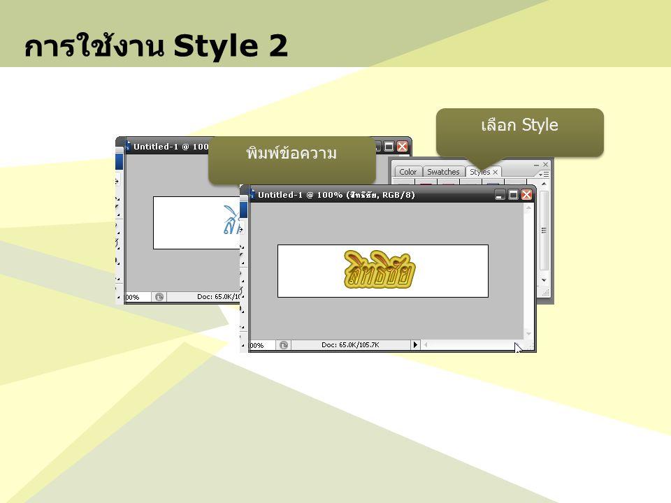 การใช้งาน Style 2 เลือก Style พิมพ์ข้อความ