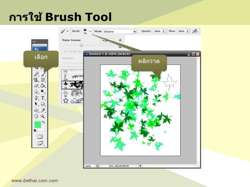 การใช้ Brush Tool เลือก เลือก คลิกวาด www.dwthai.com.com