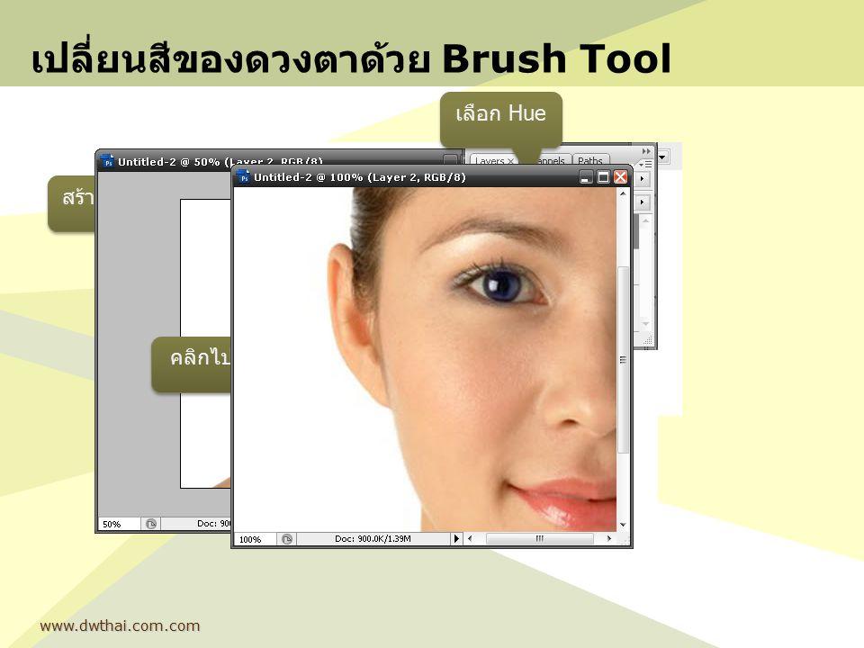 เปลี่ยนสีของดวงตาด้วย Brush Tool