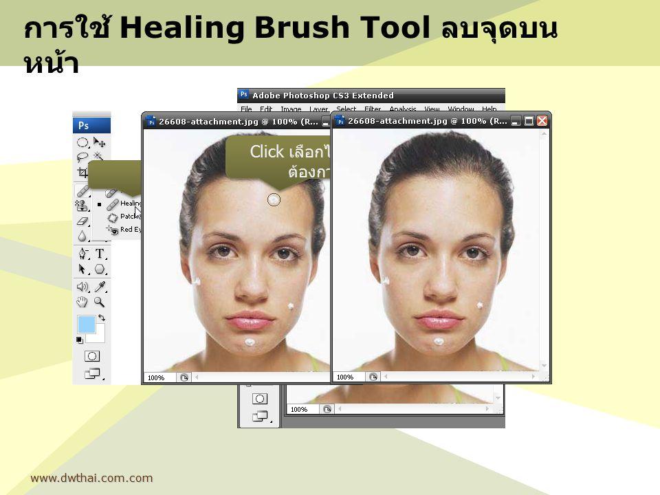 การใช้ Healing Brush Tool ลบจุดบนหน้า