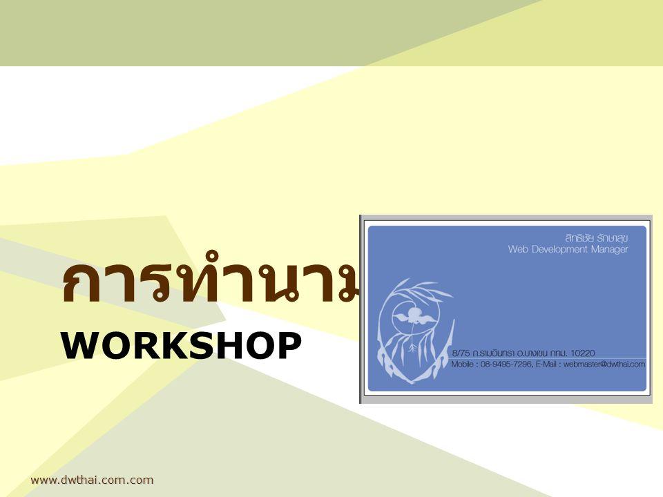 การทำนามบัตร WORKSHOP www.dwthai.com.com