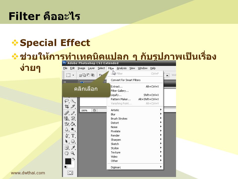 Filter คืออะไร Special Effect