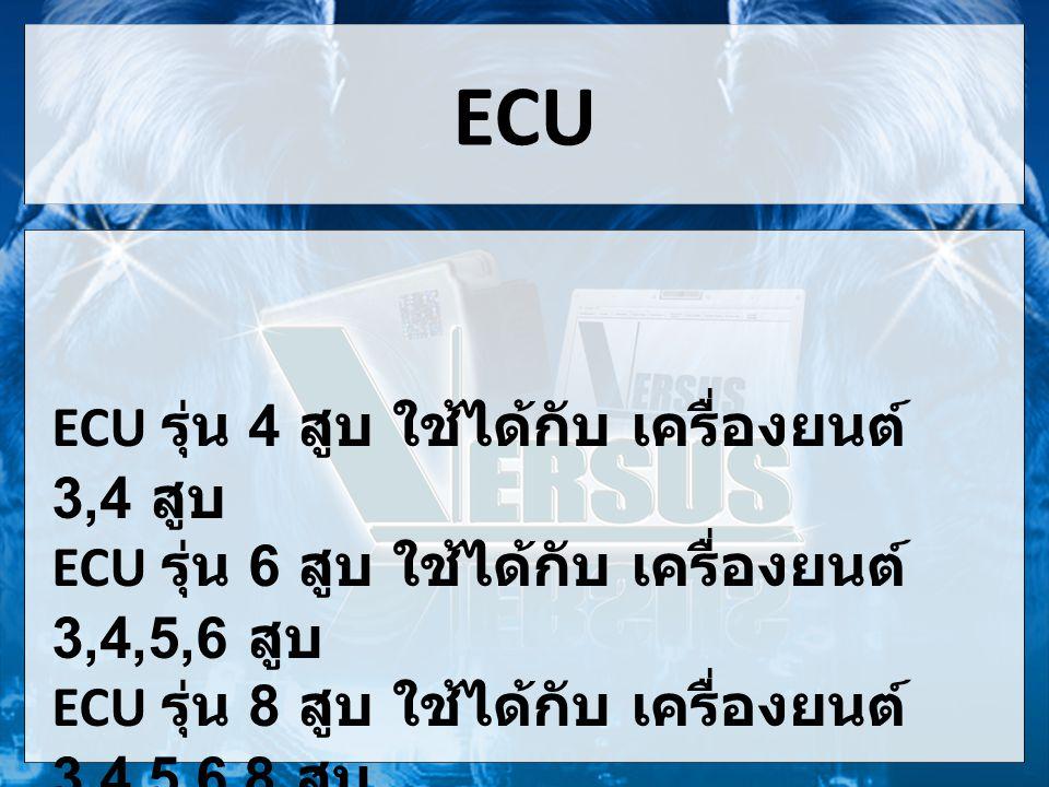 ECU ECU รุ่น 4 สูบ ใช้ได้กับ เครื่องยนต์ 3,4 สูบ