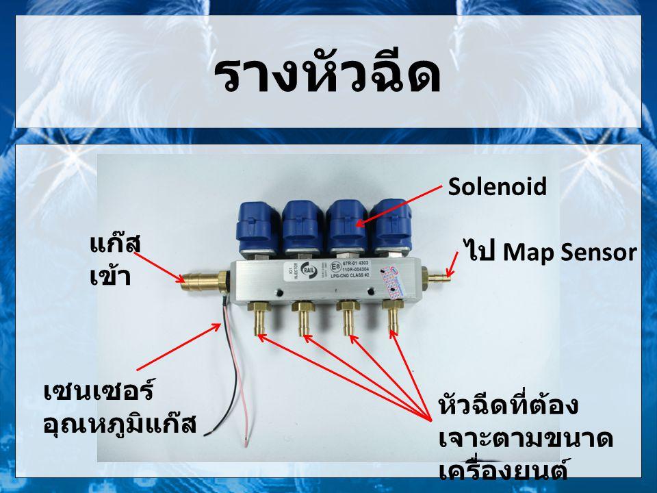 รางหัวฉีด Solenoid แก๊สเข้า ไป Map Sensor เซนเซอร์อุณหภูมิแก๊ส