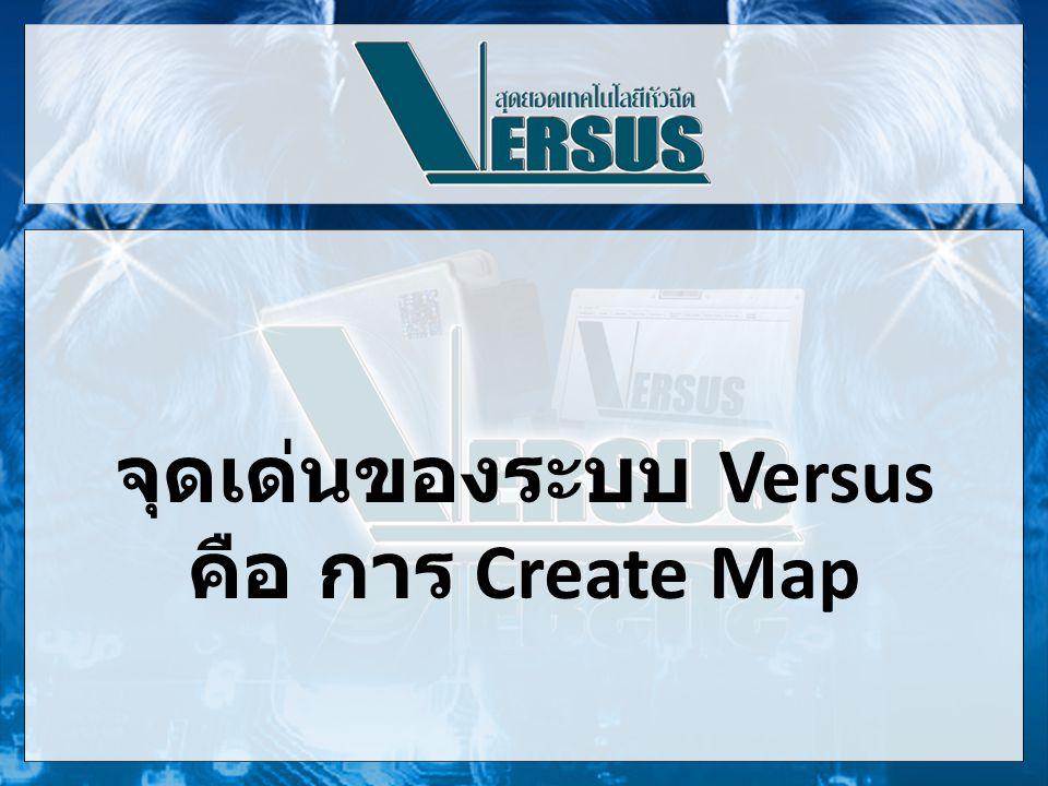 จุดเด่นของระบบ Versus