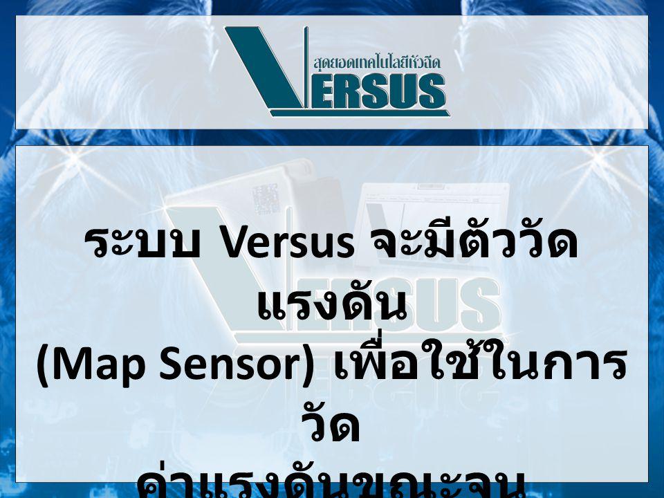 ระบบ Versus จะมีตัววัดแรงดัน (Map Sensor) เพื่อใช้ในการวัด