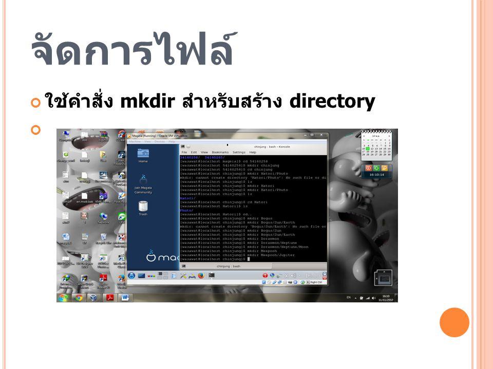 จัดการไฟล์ ใช้คำสั่ง mkdir สำหรับสร้าง directory