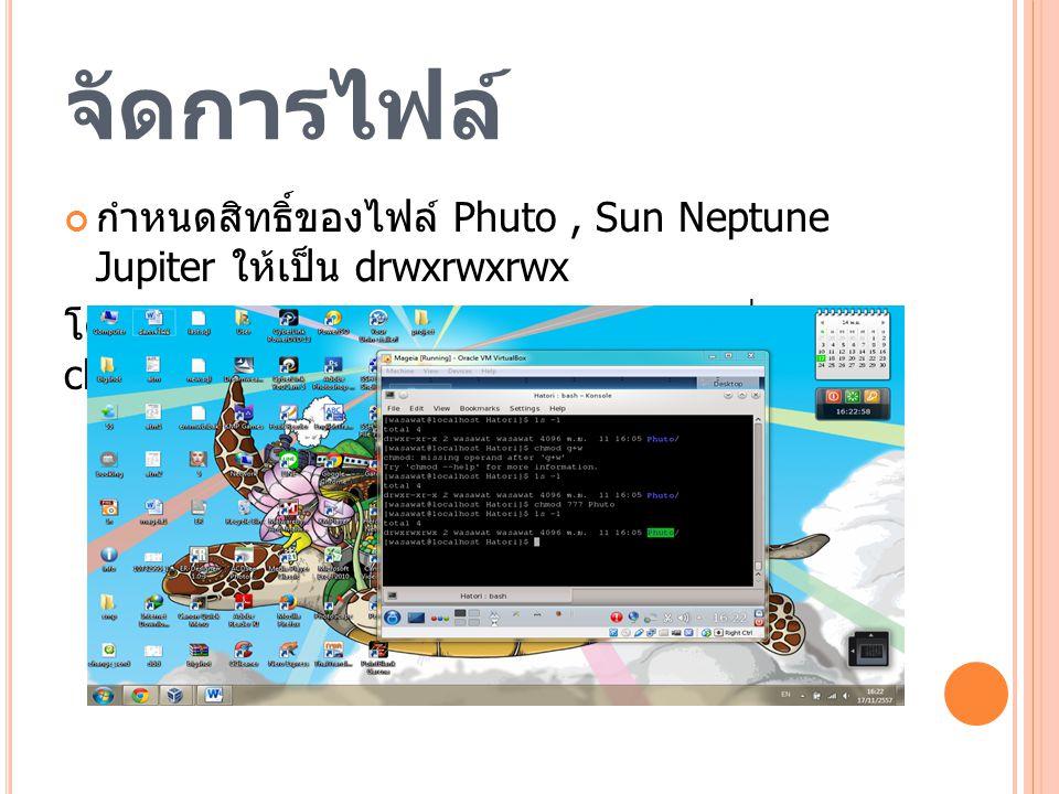 จัดการไฟล์ กำหนดสิทธิ์ของไฟล์ Phuto , Sun Neptune Jupiter ให้เป็น drwxrwxrwx.