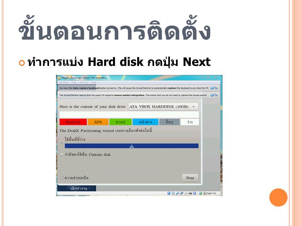 ขั้นตอนการติดตั้ง ทำการแบ่ง Hard disk กดปุ่ม Next