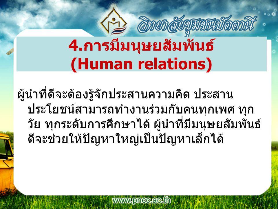 4.การมีมนุษยสัมพันธ์ (Human relations)