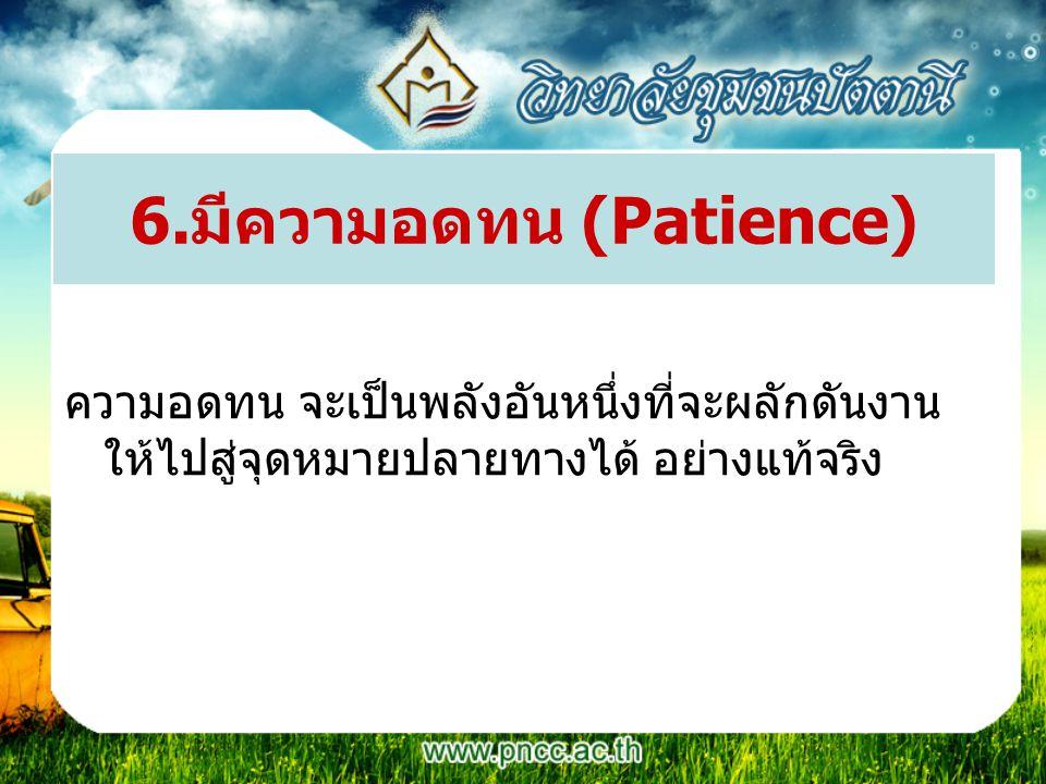 6.มีความอดทน (Patience)