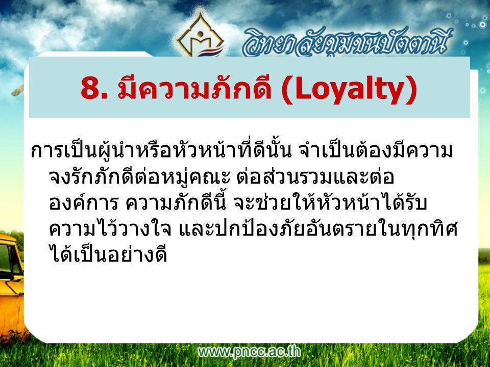 8. มีความภักดี (Loyalty)