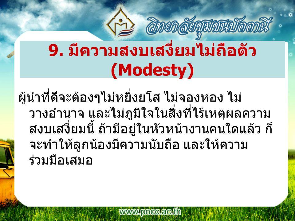 9. มีความสงบเสงี่ยมไม่ถือตัว (Modesty)