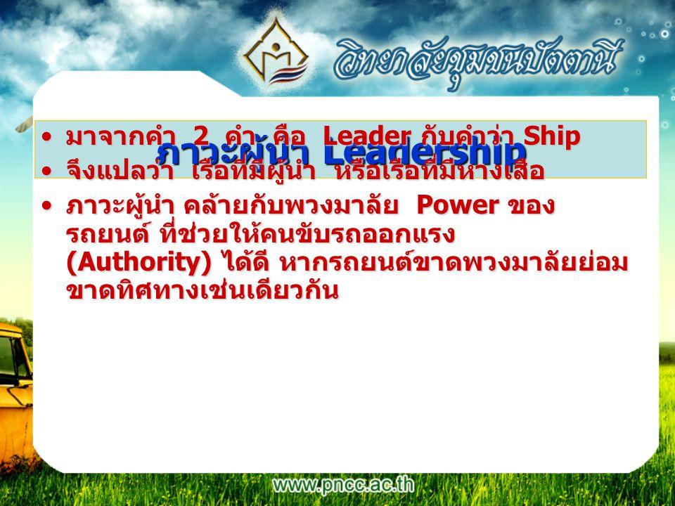 ภาวะผู้นำ Leadership มาจากคำ 2 คำ คือ Leader กับคำว่า Ship