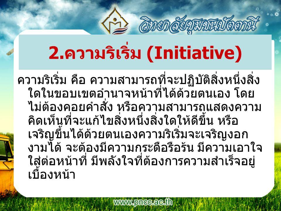 2.ความริเริ่ม (Initiative)