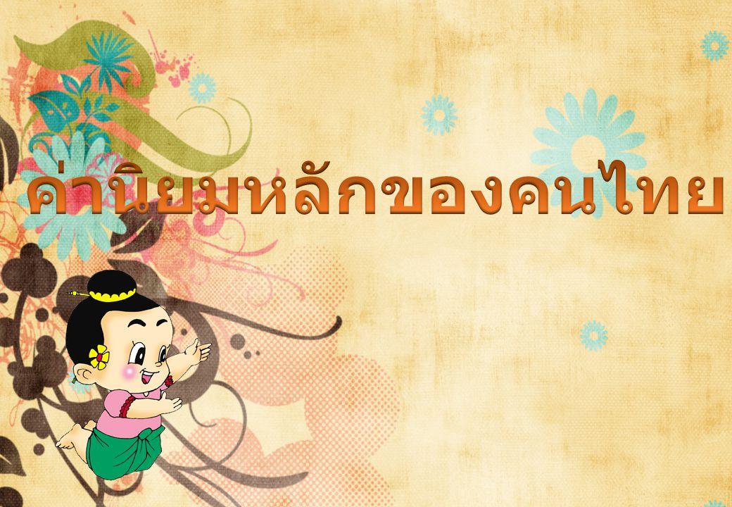 ค่านิยมหลักของคนไทย