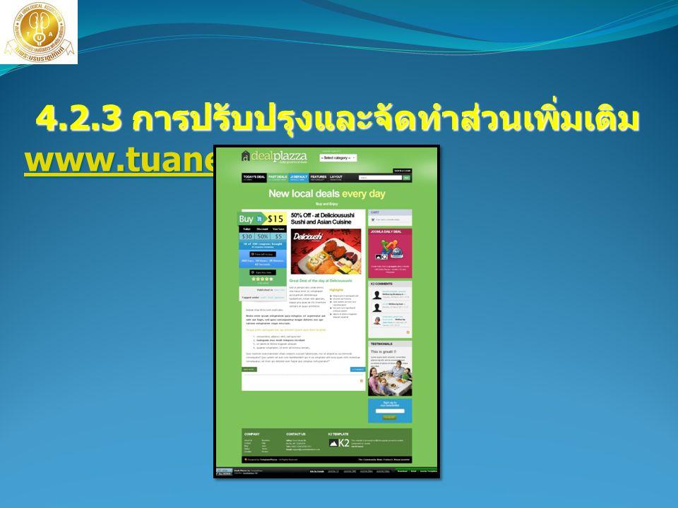 4.2.3 การปรับปรุงและจัดทำส่วนเพิ่มเติม www.tuanet.org