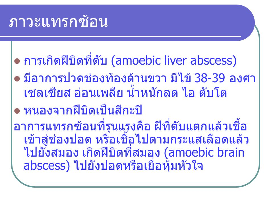 ภาวะแทรกซ้อน การเกิดฝีบิดที่ตับ (amoebic liver abscess)