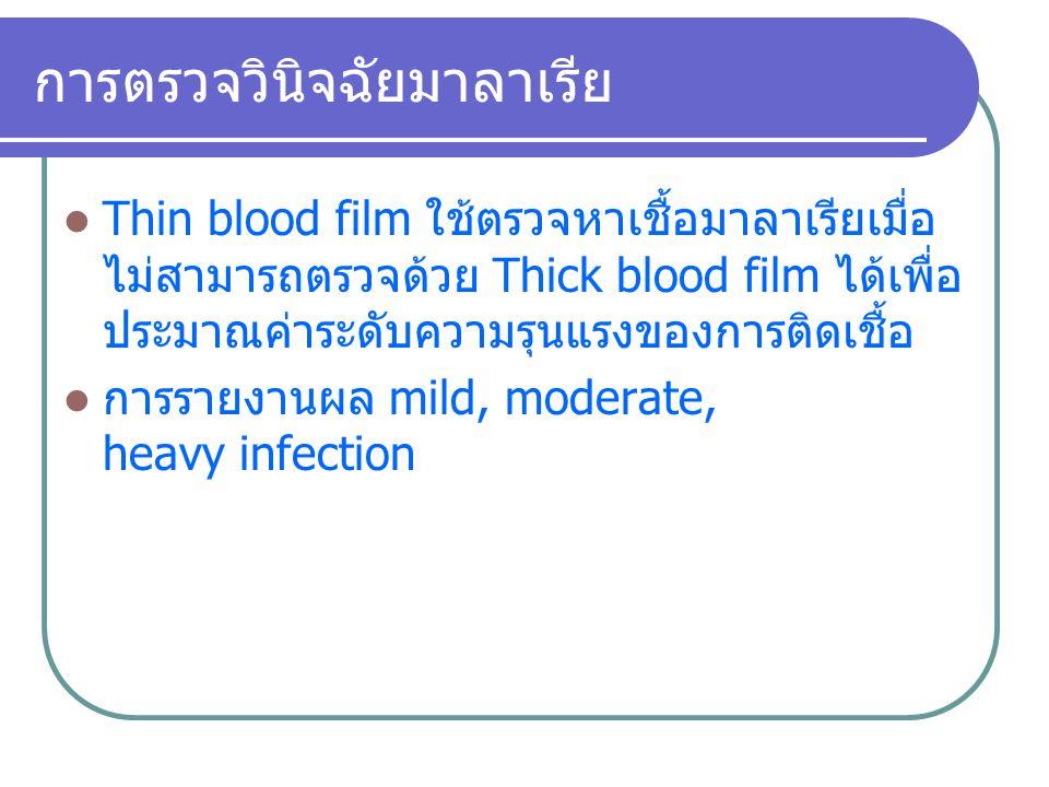 การตรวจวินิจฉัยมาลาเรีย
