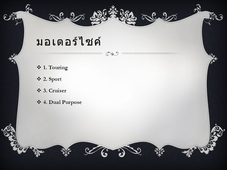 มอเตอร์ไซค์ 1. Touring 2. Sport 3. Cruiser 4. Dual Purpose