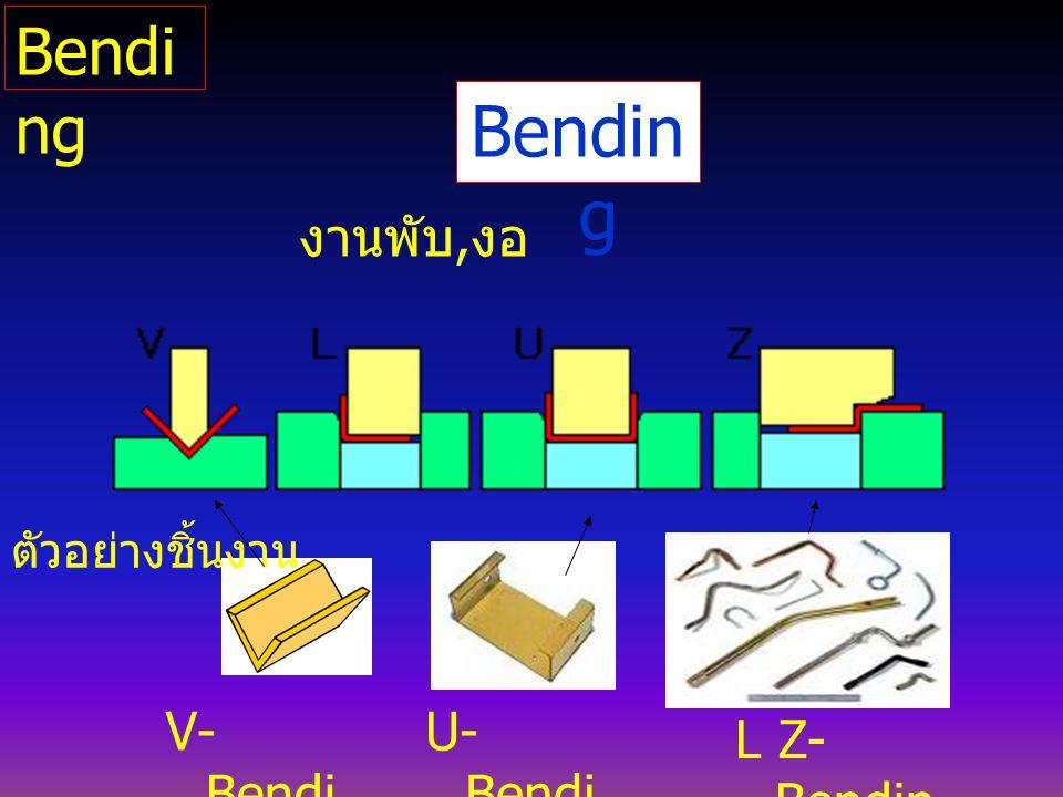 Bending Bending งานพับ,งอ V-Bending U-Bending L Z-Bending