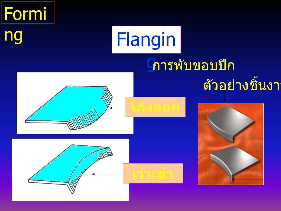Forming Flanging การพับขอบปีก ตัวอย่างชิ้นงาน โค้งออก เว้าเข้า
