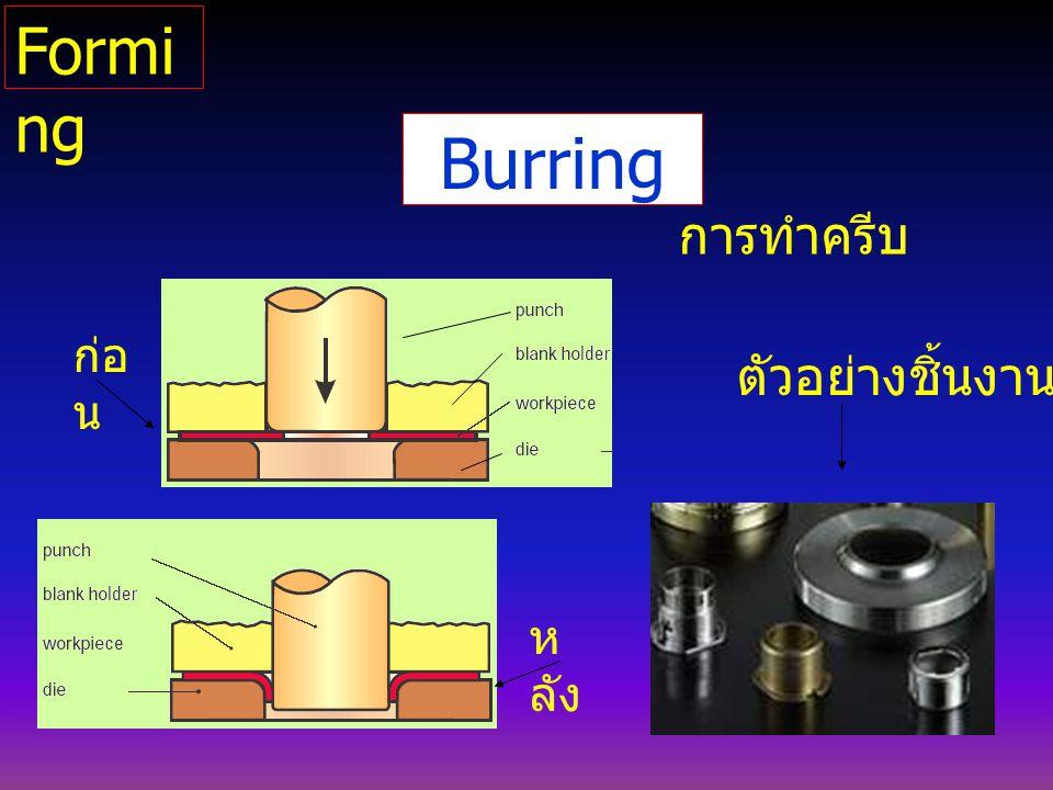 Forming Burring การทำครีบ ก่อน ตัวอย่างชิ้นงาน หลัง