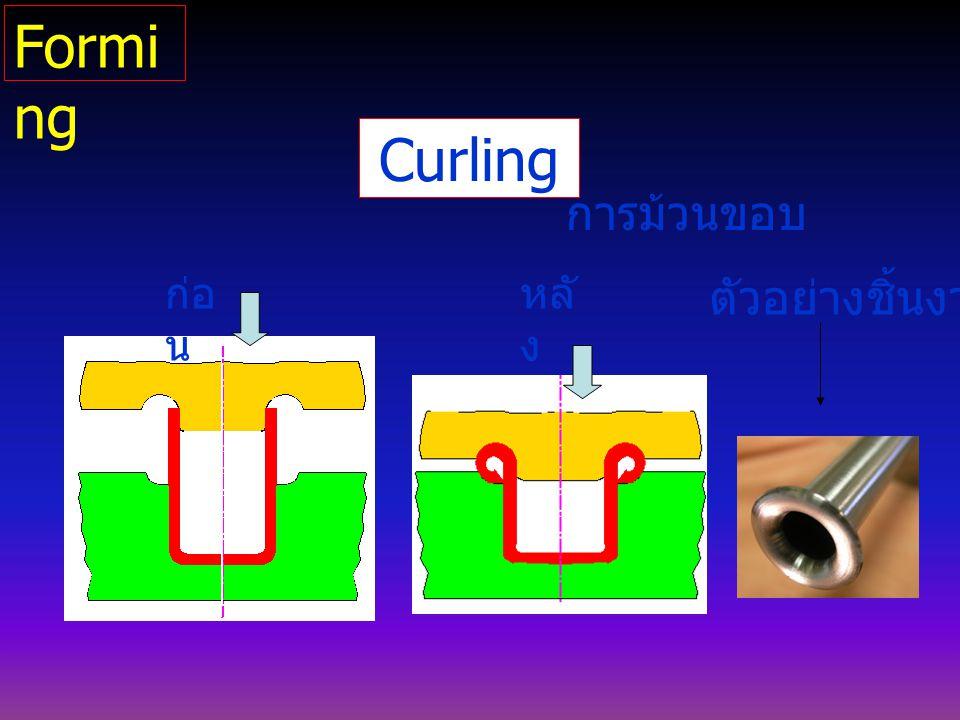 Forming Curling การม้วนขอบ ก่อน หลัง ตัวอย่างชิ้นงาน