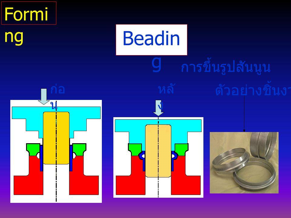 Forming Beading การขึ้นรูปสันนูน ก่อน หลัง ตัวอย่างชิ้นงาน