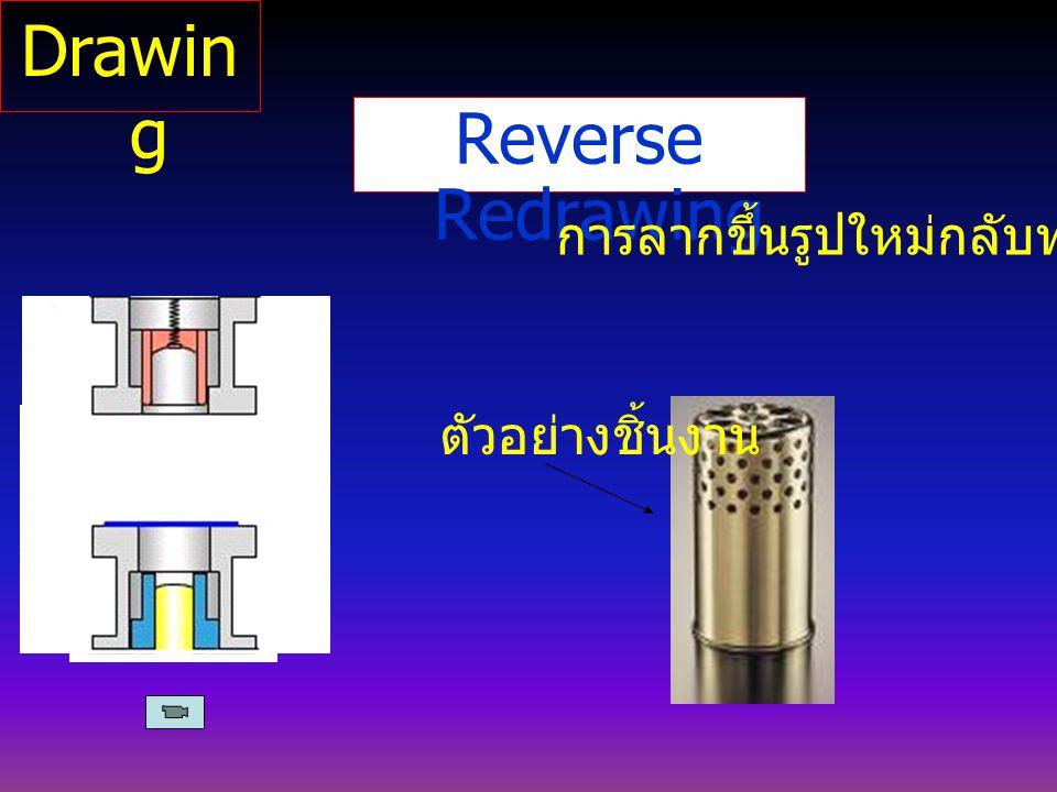 Drawing Reverse Redrawing การลากขึ้นรูปใหม่กลับทาง ตัวอย่างชิ้นงาน