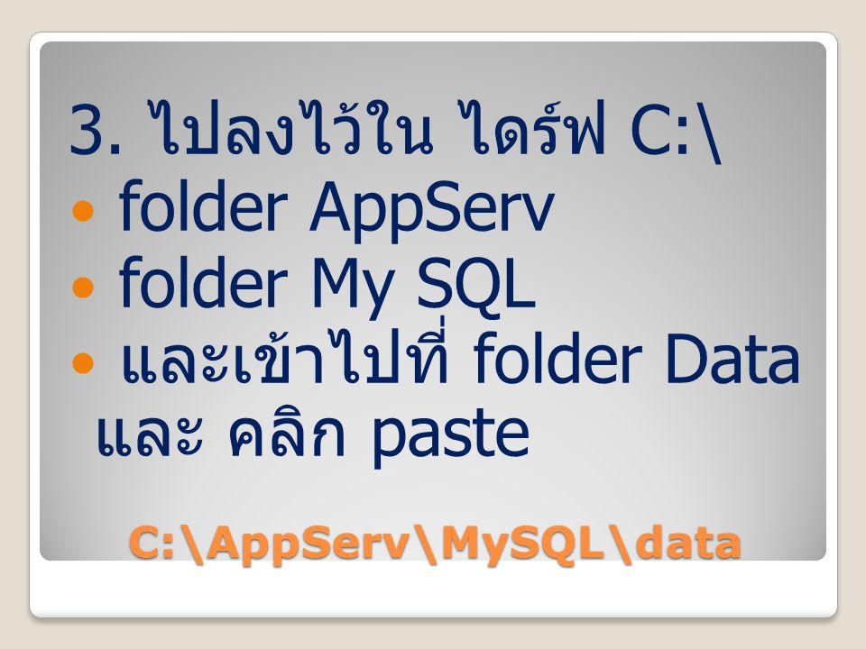 C:\AppServ\MySQL\data