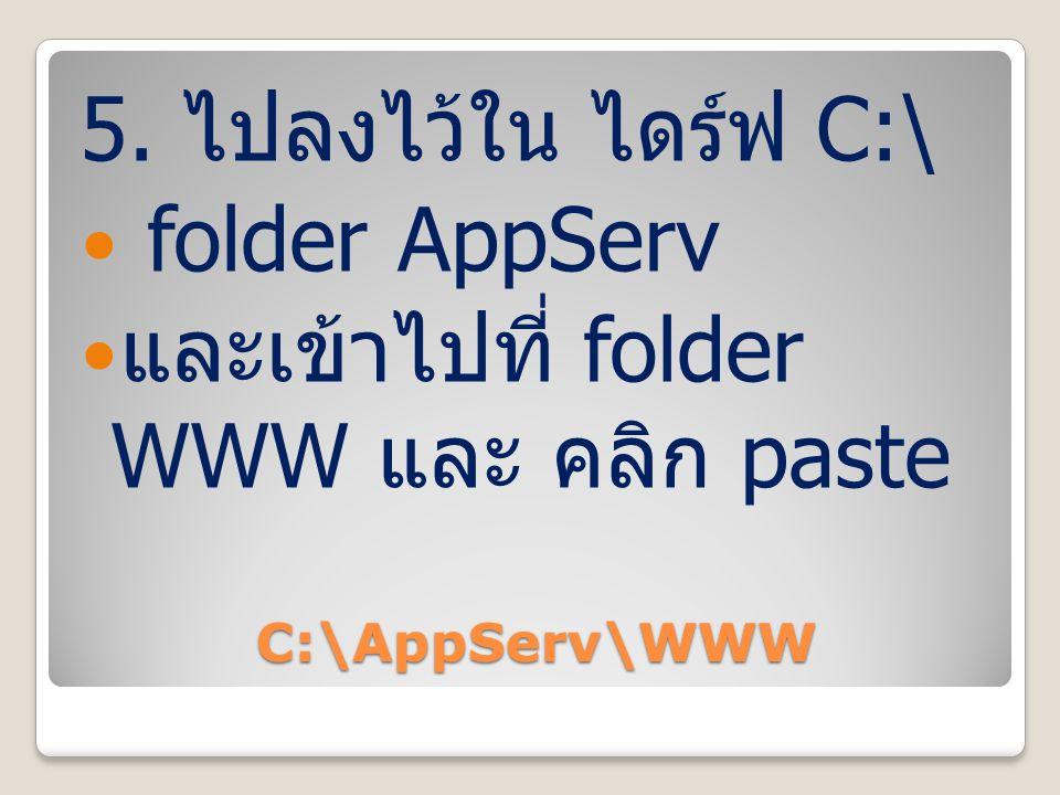 และเข้าไปที่ folder WWW และ คลิก paste