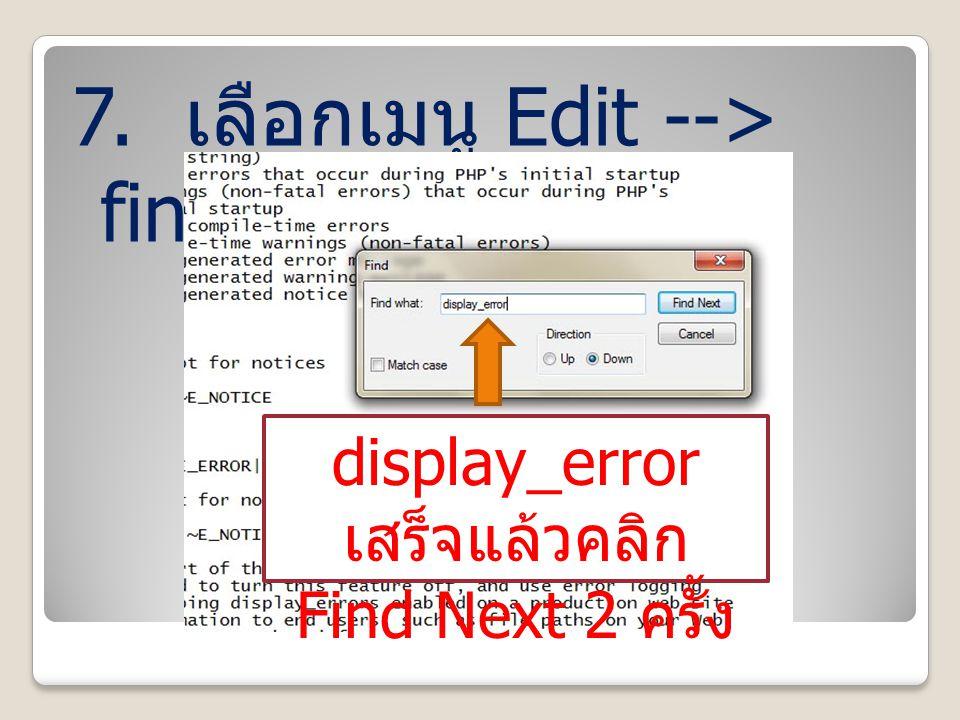 display_error เสร็จแล้วคลิก Find Next 2 ครั้ง