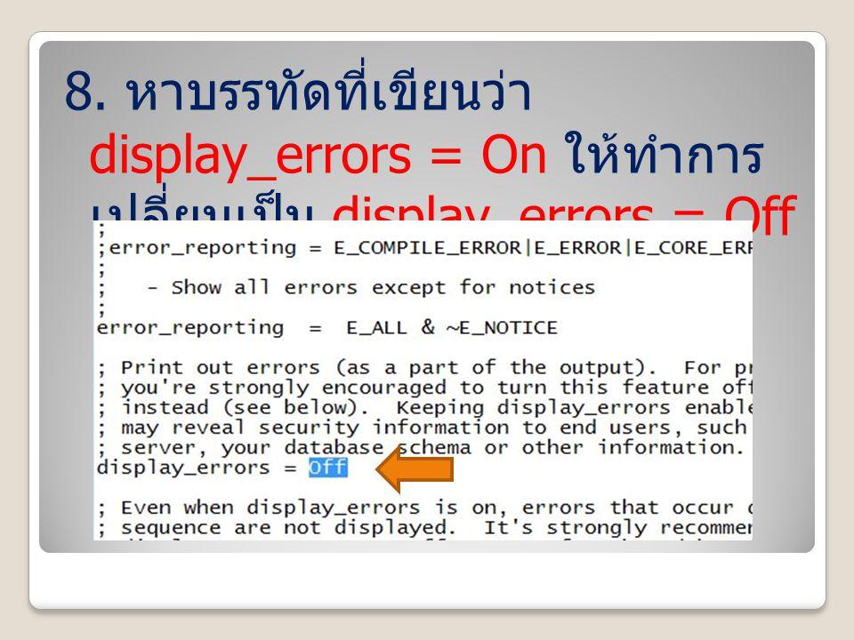 8. หาบรรทัดที่เขียนว่า display_errors = On ให้ทำการ เปลี่ยนเป็น display_errors = Off แล้วทำการ save