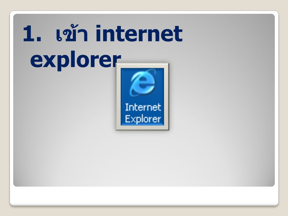 1. เข้า internet explorer