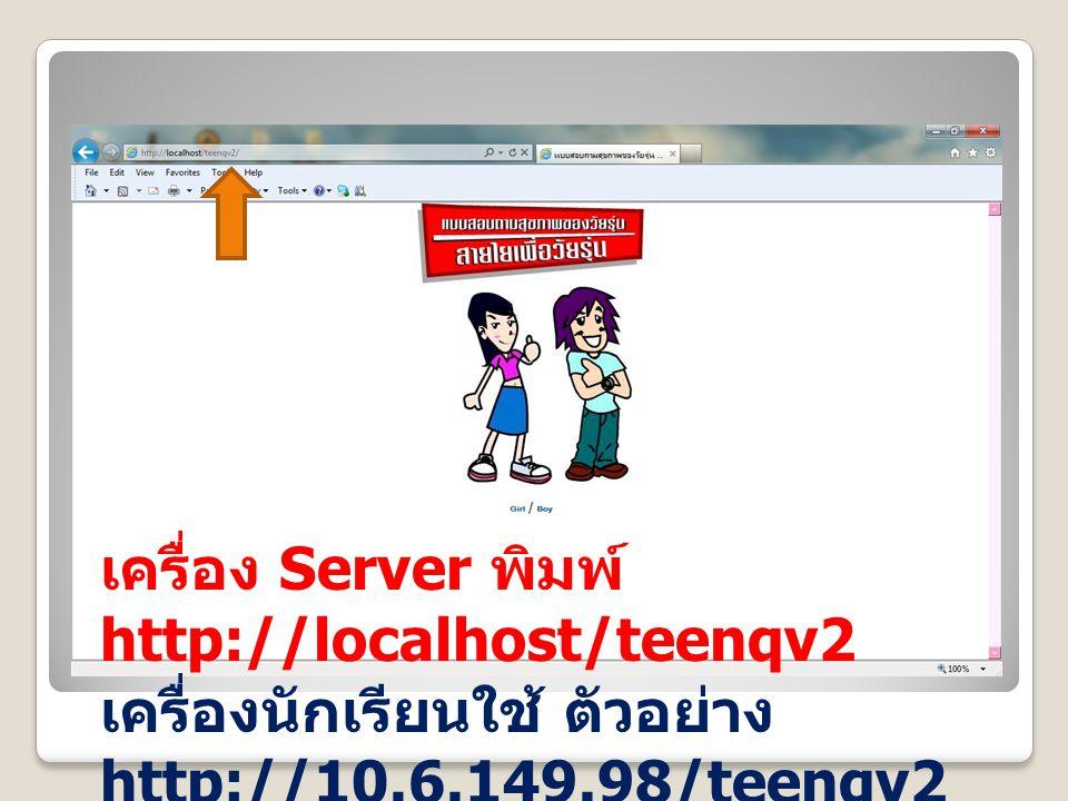 เครื่อง Server พิมพ์ http://localhost/teenqv2