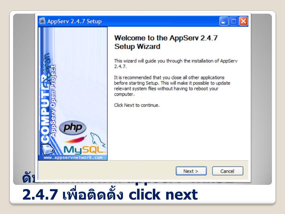 ดับเบิ้ลคลิกไฟล์ appserv-win32-2.4.7 เพื่อติดตั้ง click next