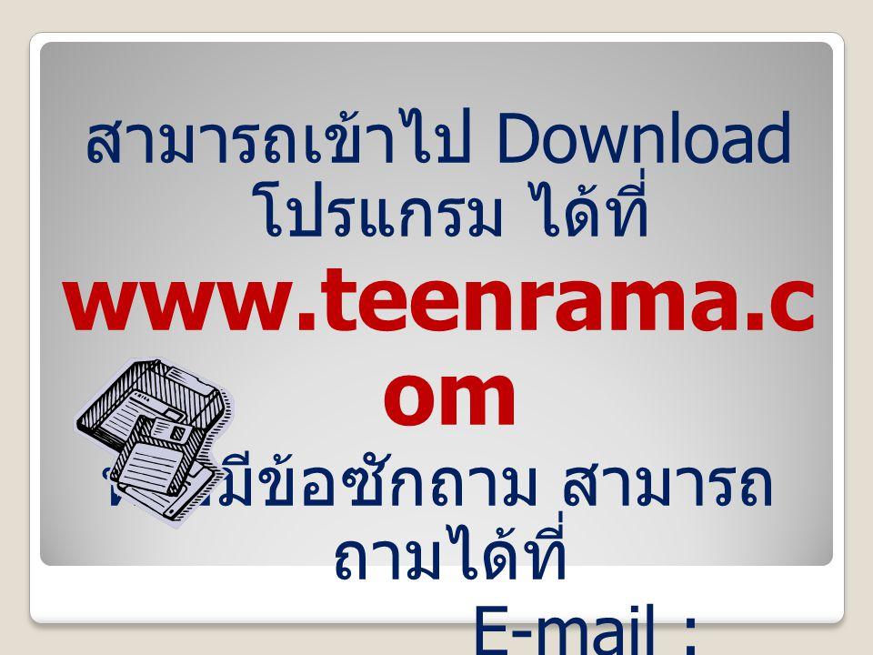 www.teenrama.com สามารถเข้าไป Download โปรแกรม ได้ที่