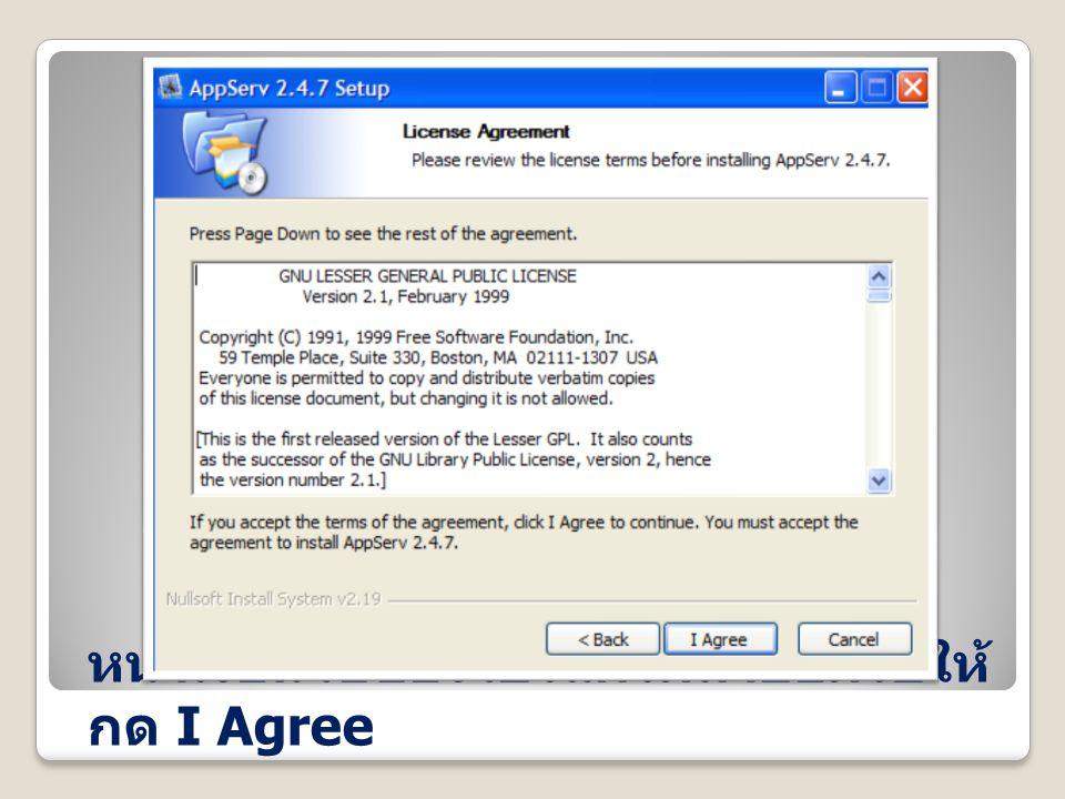 หน้าเงื่อนไขของโปรแกรมถ้ายอมรับให้กด I Agree