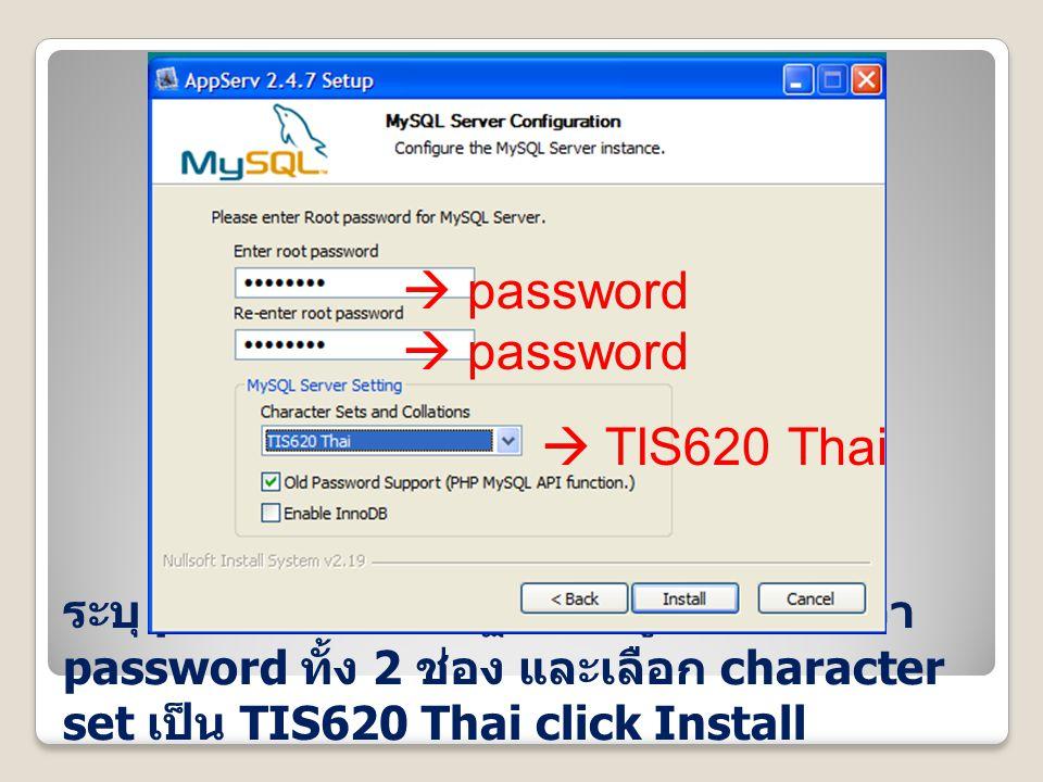 password  password  TIS620 Thai