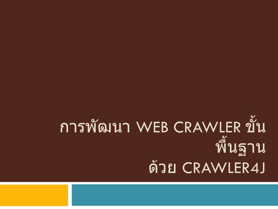 การพัฒนา web crawler ขั้นพื้นฐาน ด้วย crawler4j